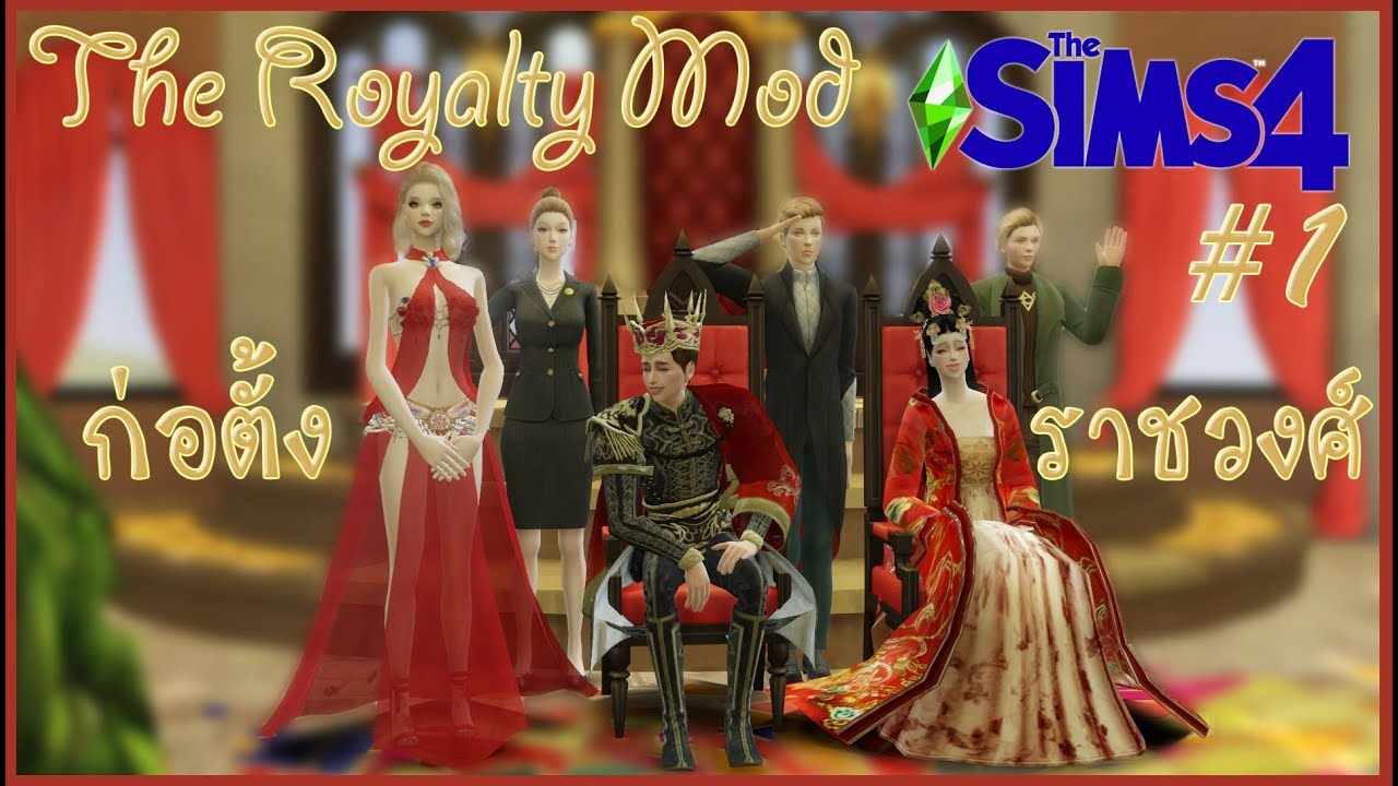 The Sims 4 Royalty Mod 1 ก่อตั้งราชวงศ์ และการเล่นขั้นพื้นฐาน
