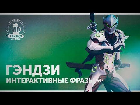 видео: Гэндзи - Интерактивные Фразы | heroes of the storm