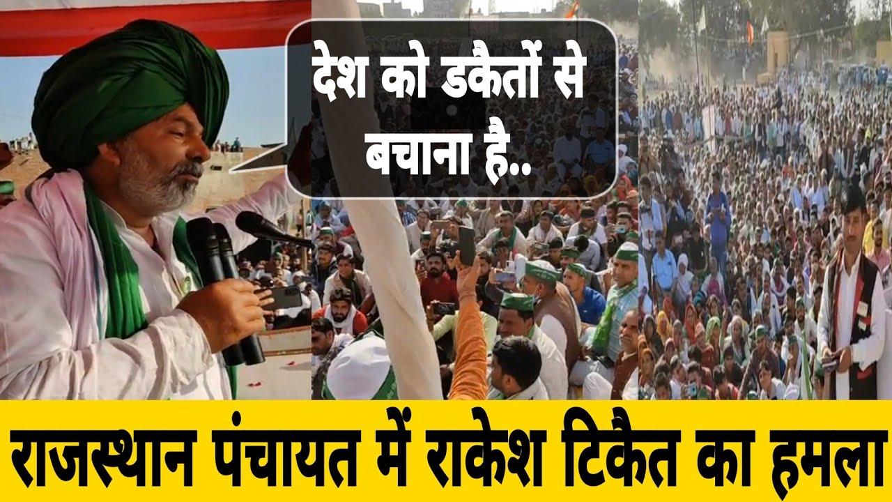 राजस्थान में Rakesh Ticket ने दिया बड़ा बयान, farmers protest, Rakesh ticket,Modi news,tn