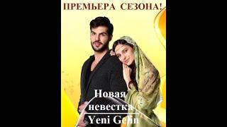 Новая невестка 13 серия русские субтитры