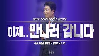 [김학중 목사] 2020/10/18(주일) 복된 가정을 꿈꾸라 I 꿈의교회 I 주일 오전