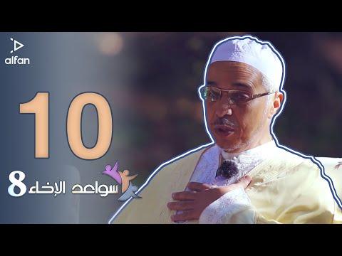 برنامج سواعد الإخاء 8 الحلقة 10