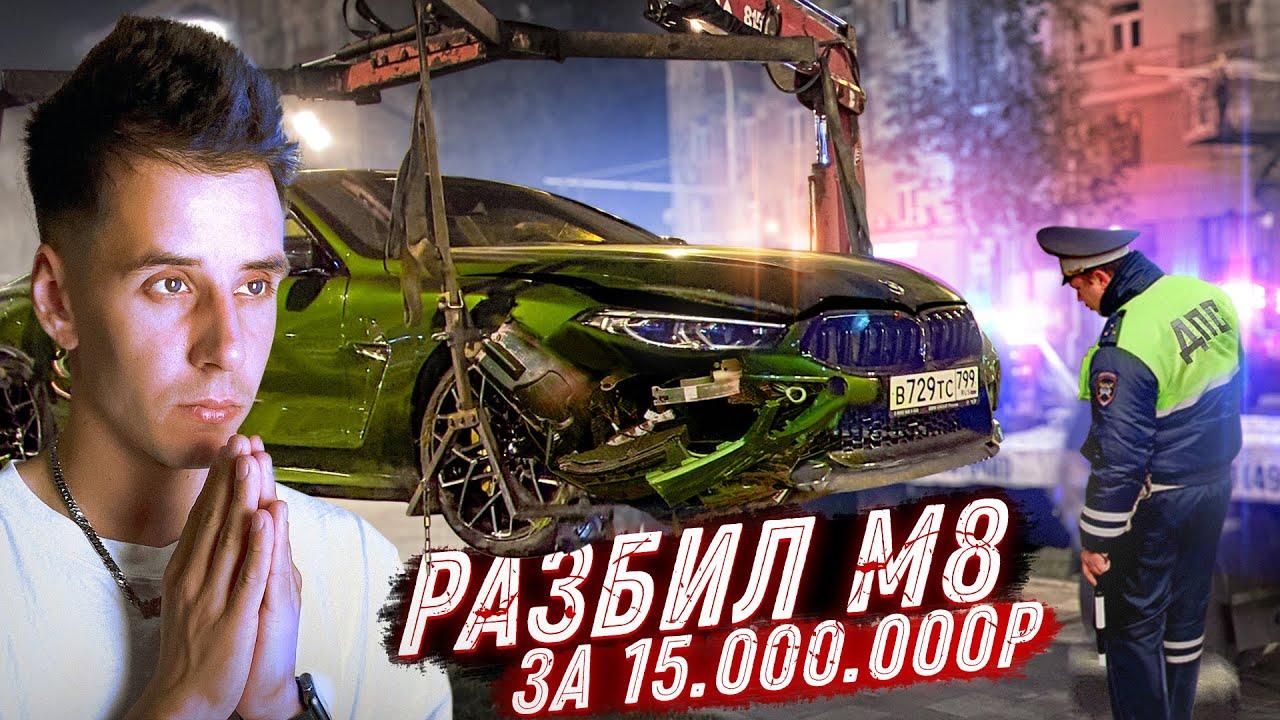 Как ГОРДЕЙ разбил BMW M8. Чистосердечное признание. Не гоняйте, прошу вас!