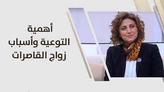 د. سلمى النمس - أهمية التوعية وأسباب زواج القاصرات