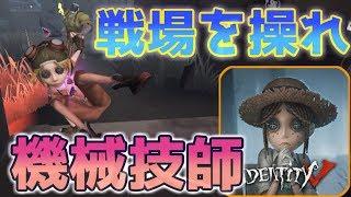 【第五人格】人形と戦場を操る機械技師の強さを知ってほしい【IdentityⅤ】【アイデンティティファイブ】【日本語版】【実況】【機械技師】 thumbnail