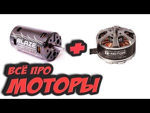 ✔ Коллекторные VS Бесколлекторные моторы для новичков:от А до Я. Как выбрать то, что нужно?[Подкаст]