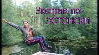 видео Отдых в Эстонии