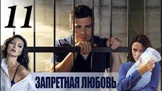 Запретная любовь 11 серия из 12 (сериал 2016) Детективная мелодрама / фильмы и сериалы новинки 2016