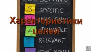 Клип: Система OH&S. Нормы, задачи, программы