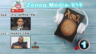 እመጓ ክፍል - 1 / Emegua Part - 1 --- Best Amharic Book in Audio ---