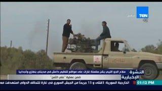النشرة الإخبارية - سلاح الجو الليبي يشن سلسلة غارات على مواقع لتنظيم داعش في مدينتي