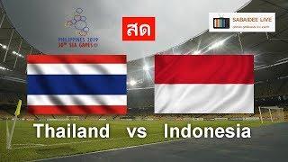 ดูบอลสด ไทย - อินโดนีเซีย | 26/11/2 ซีเกมส์ 2019 วันนี้