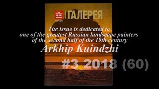 Presentation of the 60th issue of the Tretyakov Gallery Magazine