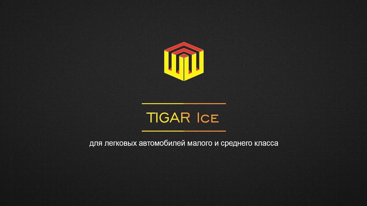 Картинки по запросу Tigar Ice