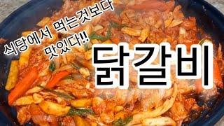 매콤하고맛있는닭갈비!!집에서도 해먹기 어렵지않아요^^진…