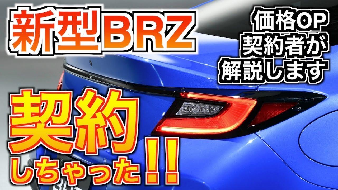 新型BRZ 初日に契約!!価格?グレード?トランスミッション?オプション?解説します!