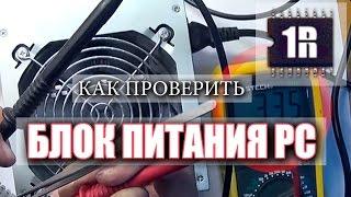 Как проверить блок питания ПК самому -  www.first-remont.ru