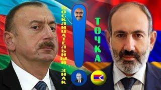 Никол Пашинян сказал ... точка (⚫), Ильхам Алиев ответил ... восклицательным знаком (❗)