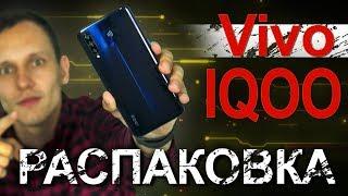 Распаковка iQOO - первый игровой смартфон суббренда Vivo