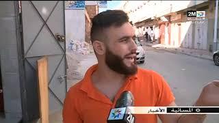 إلى حي الطفل عدنان المختفي في طنجة، انتقلت كاميرا 2M ورصدت شهادة والده وسكان الحي