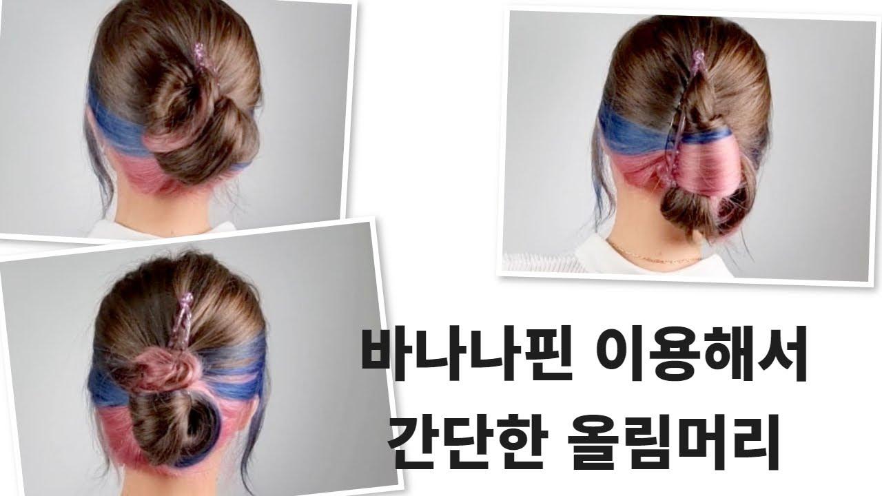 바나나핀 이용해서 모양예쁜 간단한 올림머리  /How to tie your hair easily   updo