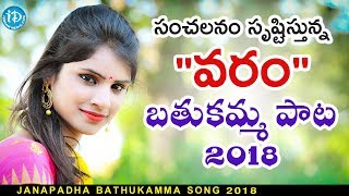 Janapadha Bathukamma Song 2018 || Bathukamma Special Song || Directed By Nataraj Burra