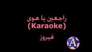 راجعين يا هوى (Karaoke) - فيروز