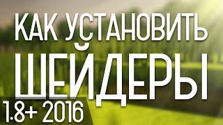 КАК УСТАНОВИТЬ ШЕЙДЕРЫ В MINECRAFT 1.8+ (2016)