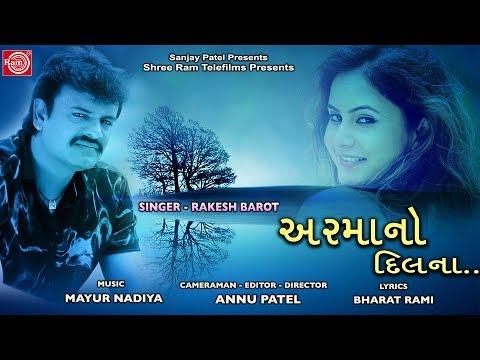 Armano Dil Na(Teaser)-RAKESH BAROT-New Gujarati song 2018-coming soon