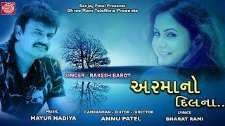 Armano Dil Na(Teaser) RAKESH BAROT New Gujarati song 2018 coming soon