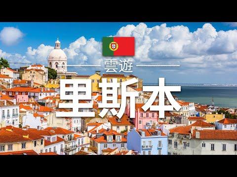 里斯本旅遊 - 里斯本必去景點介紹 | 葡萄牙旅遊 | 歐洲旅遊 | Lisbon Travel | 雲遊