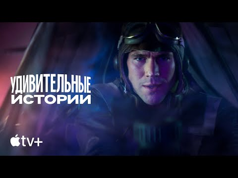 Шоу «Удивительные истории»– официальный трейлер | AppleTV+