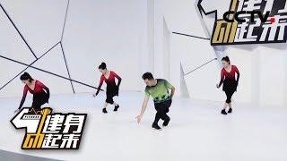 《健身动起来》 20190603 广场舞沂蒙颂| CCTV体育