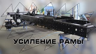Восстановление (ремонт) и усиление рамы автомобиля КАМАЗ