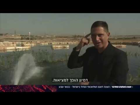 Israel's 2nd Largest Lake Inaugurated In… Beer Sheva