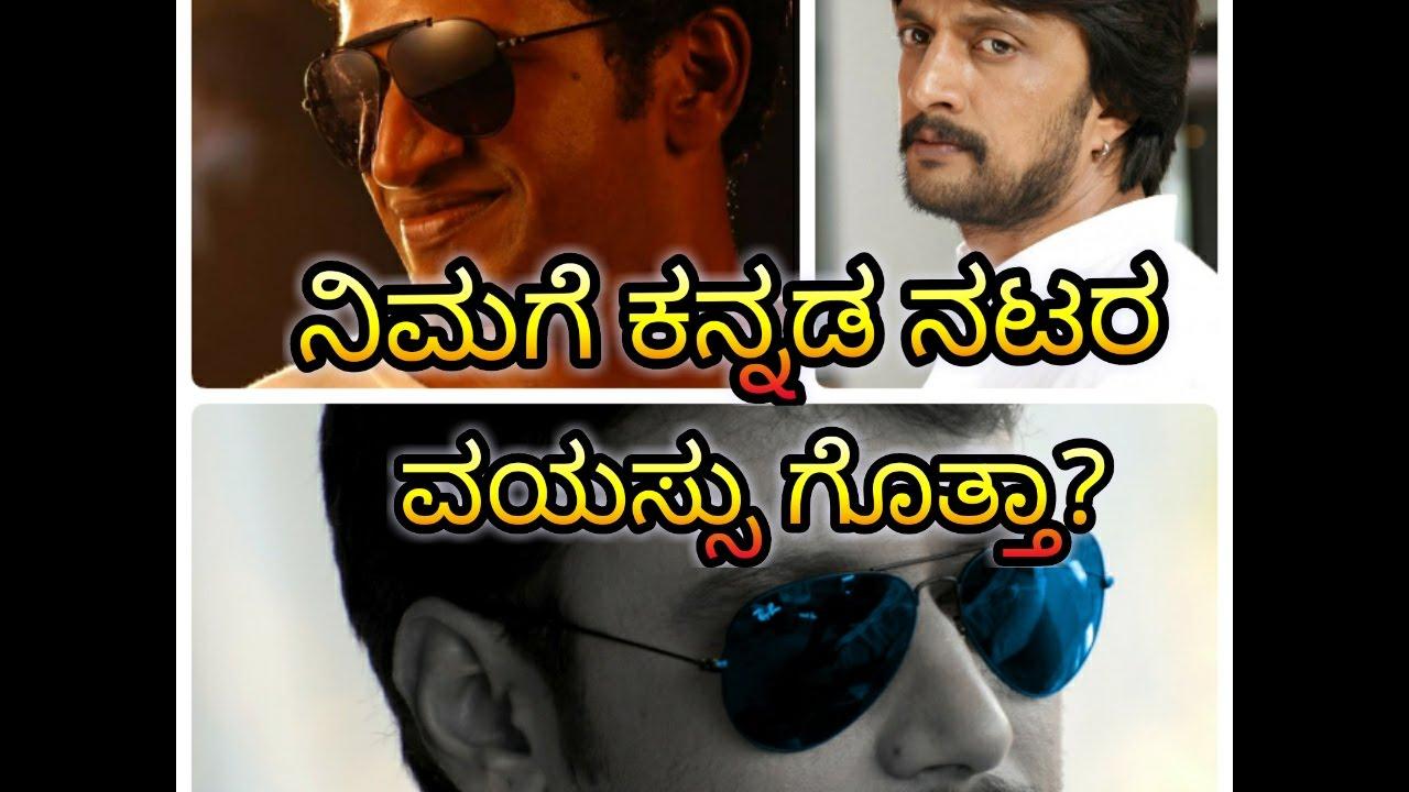 Kannada Film Actors Original Age Youtube