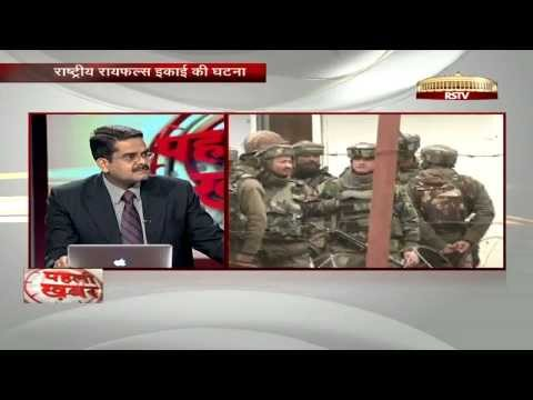 Pehli Khabar - Service conditions of Army Jawans in disturbed areas | 27.02.14