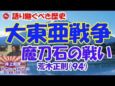 井上和彦 大東亜戦争 偉大なる記憶(荒木正則さん(94歳))