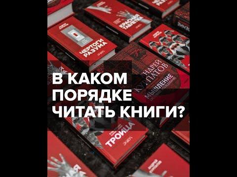 В каком порядке читать Андрея Курпатова и Доктора Курпатова?