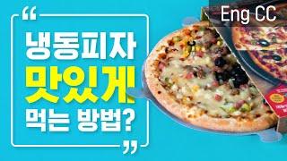[Eng CC] 전자렌지로 냉동피자를 맛있게 먹는 법?…