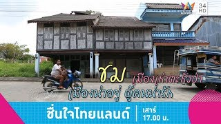 """ตื่นตา! ท่องเมืองเก่า """"ตะกั่วป่า"""" เมืองน่าอยู่ผู้คนน่ารัก   ชื่นใจไทยแลนด์   20 ต.ค.61 (1/4)"""