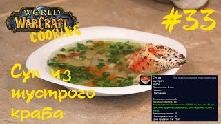 #33 Суп из шустрого краба - World of Warcraft Cooking Skill in life - Кулинария мира Варкрафт