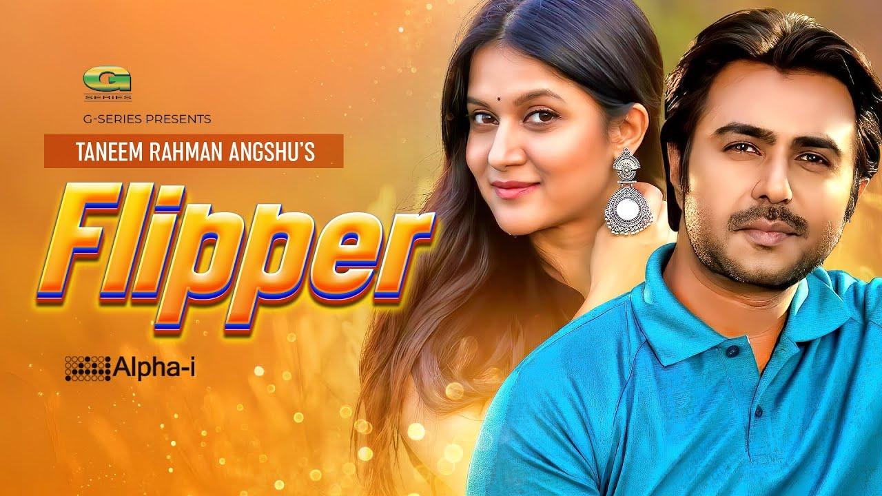Flipper | ফ্লিপার | Bangla Natok 2021 | Apurba | Mithila | Bangladeshi Natok2021