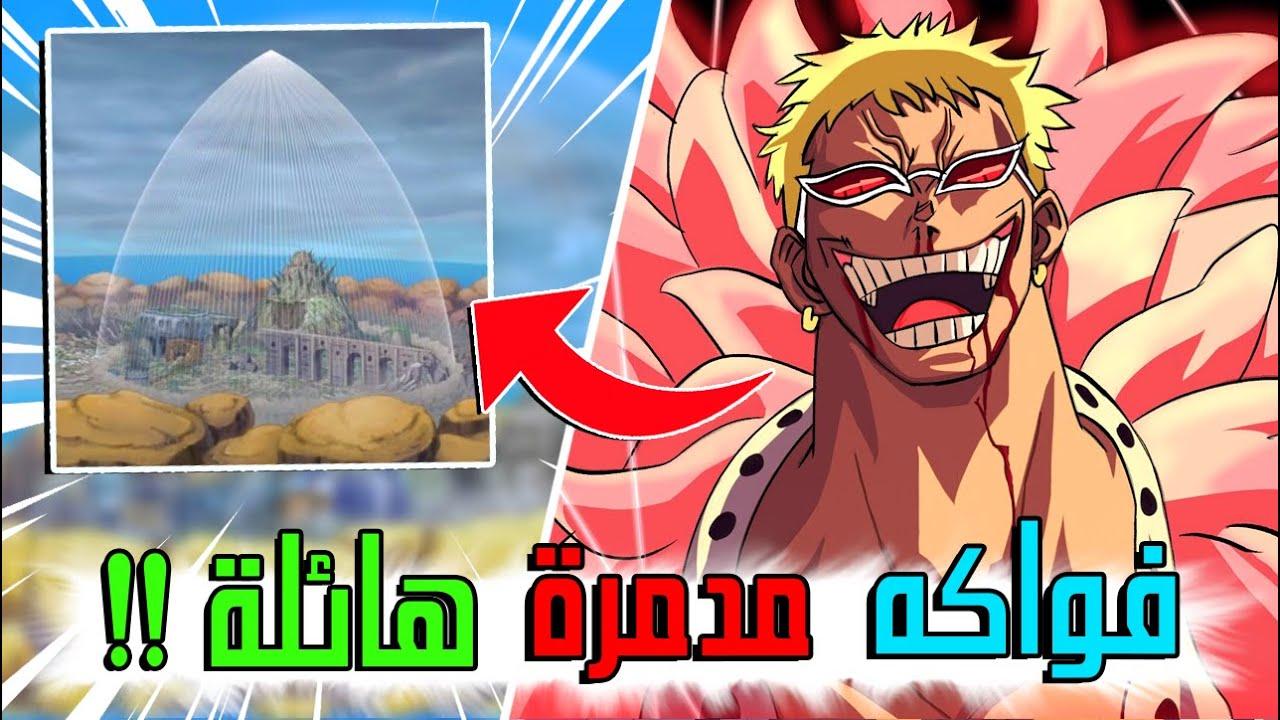 Download 5 فواكه شيطان مخيفة قادرة على تدمير العالم كله !! ( الجزء 2 )❌😱🔥