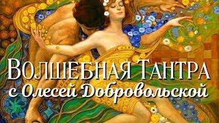 Волшебная тантра ❤ Программа по развитию сексуальности. Для женщин.
