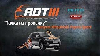 Чиптюнинг -- Mitsubishi Pajero Sport