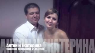 Свадебное  мероприятие  21  09  2013 г
