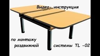 Раздвижной стол TL-02. Пошаговая сборка (монтаж) стола своими руками