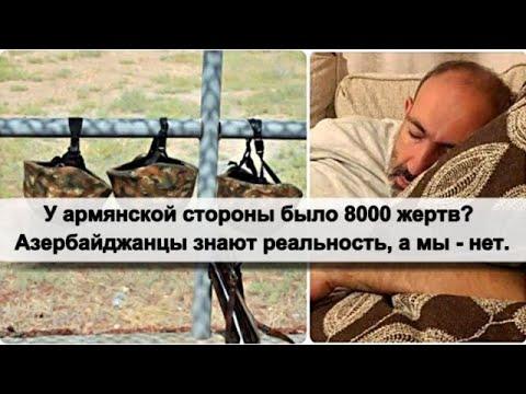 Армения в шоке: армянская армия потеряла в Карабахе минимум 8000 солдат