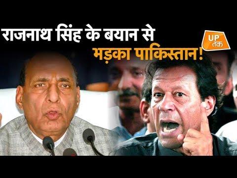 राजनाथ सिंह के बयान से भड़का पाकिस्तान!